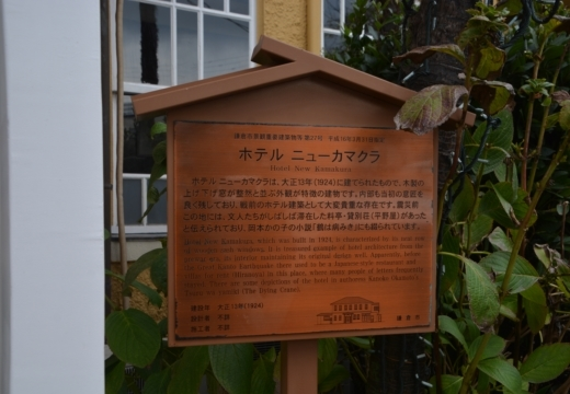 181113-110512-鎌倉プレミアム街歩き20181113 (27)_R