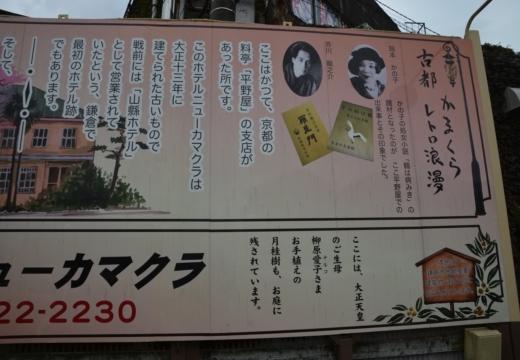 181113-110804-鎌倉プレミアム街歩き20181113 (39)_R