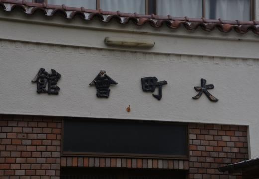 181113-142433-鎌倉プレミアム街歩き20181113 (373)_R
