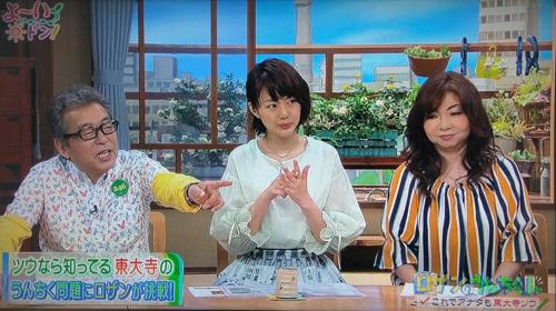 関西テレビよーいドン 天極堂奈良本店 8