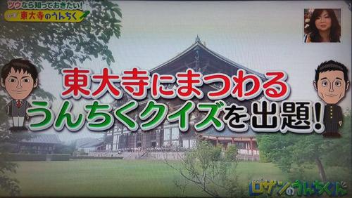 関西テレビよーいドン 天極堂奈良本店 3