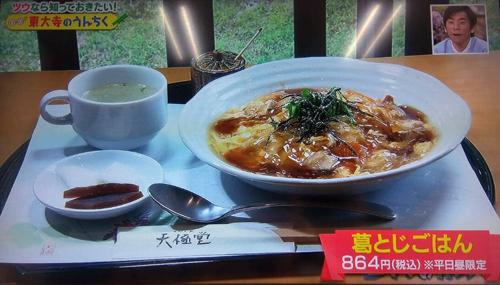 関西テレビよーいドン 天極堂奈良本店 5