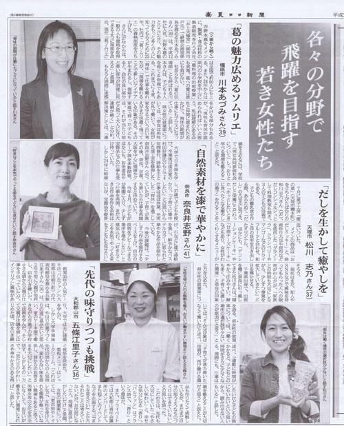 2017年11月3日の奈良日日新聞で葛ソムリエの川本をご紹介いただきました
