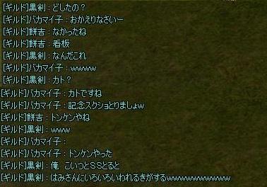 9月29日 アナザーワールド3 チャット