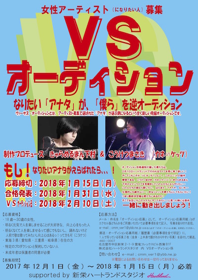VS-audition01s のコピー