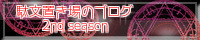 駄文置き場のブログ 2nd season
