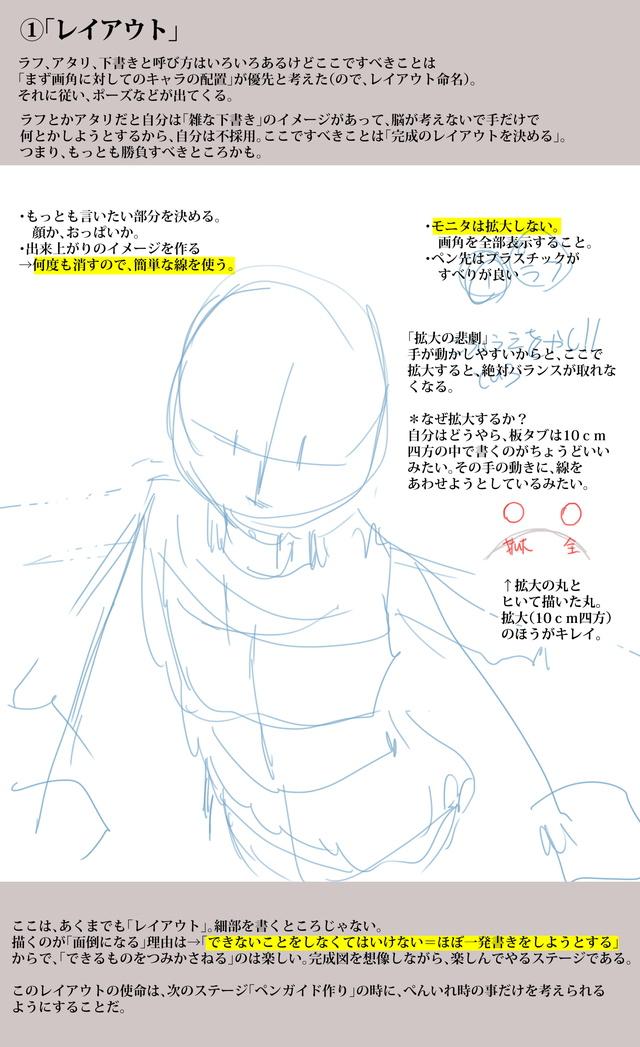 170725_絵の書き方_01[1]