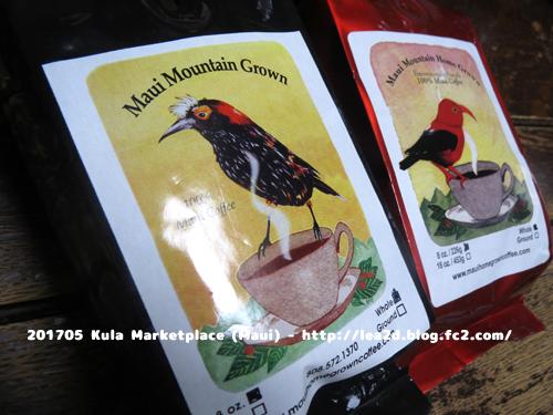 201705 maui mountain coffee farm (マウイ・マウンテン・コーヒー・ファーム) の100%マウイなコーヒーを買う