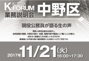 K-FORUM 中野区