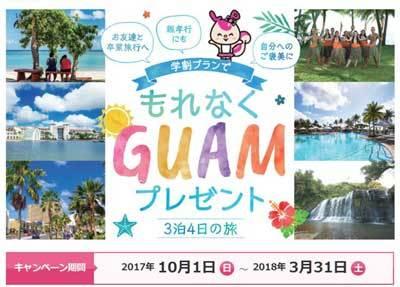 グァム旅行キャンペーン