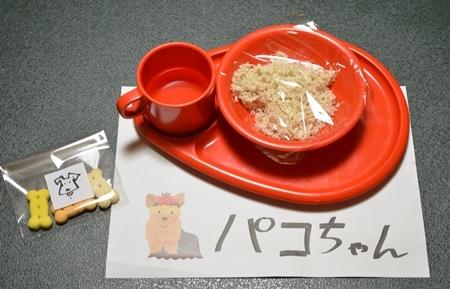 03わんこ食 (3)