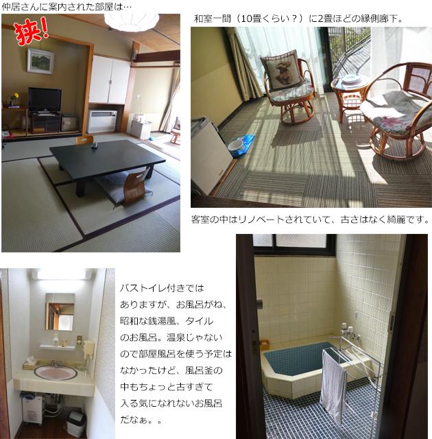 きぬ川国際ホテル①