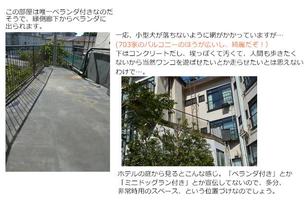 きぬ川国際ホテル②
