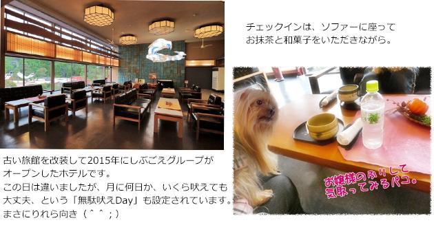 03絆ロビー&チェックイン (1)