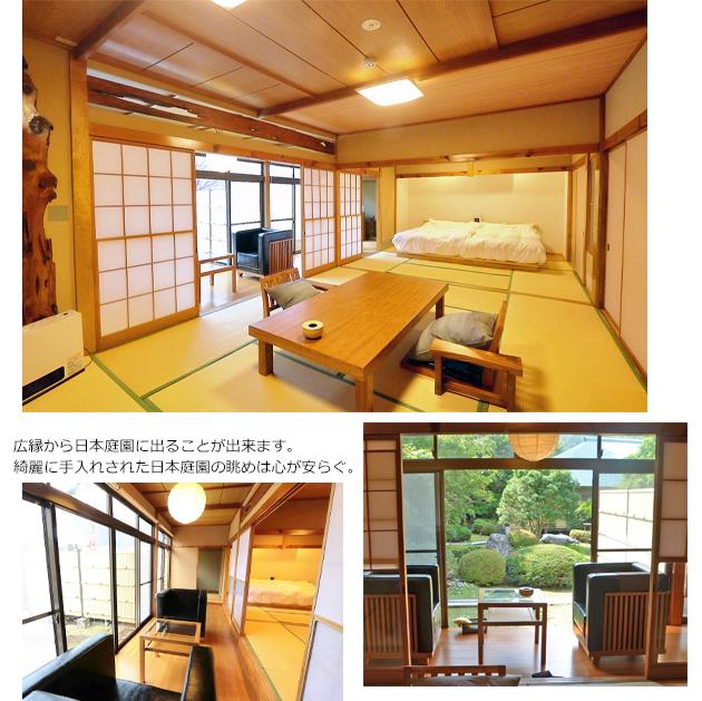 お部屋と日本庭園