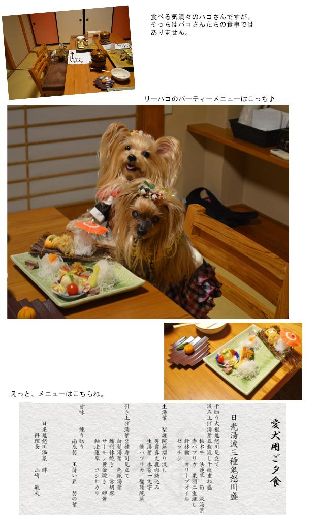 0701夕食① のコピー