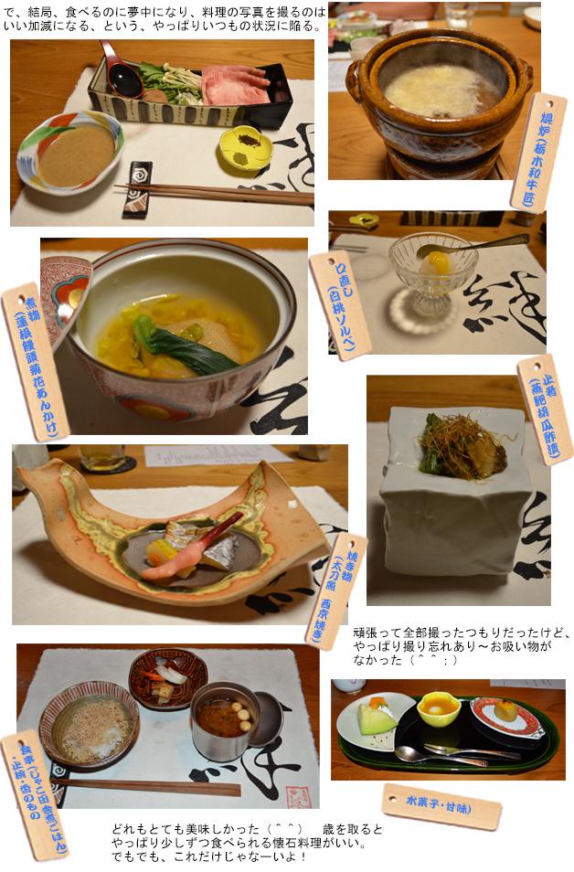 0701夕食③ のコピー