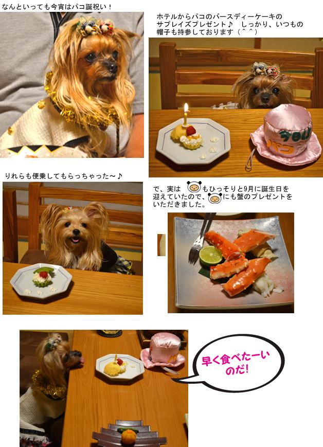 0701夕食④ のコピー