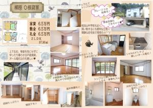 柳原O様貸家blog