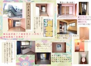 はさまじスペース203blog