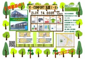K・COMFORT玉置ⅠⅡblog