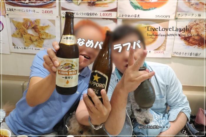 IMG_0280横浜会