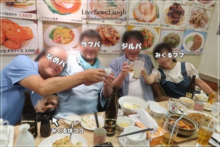 IMG_0299横浜会