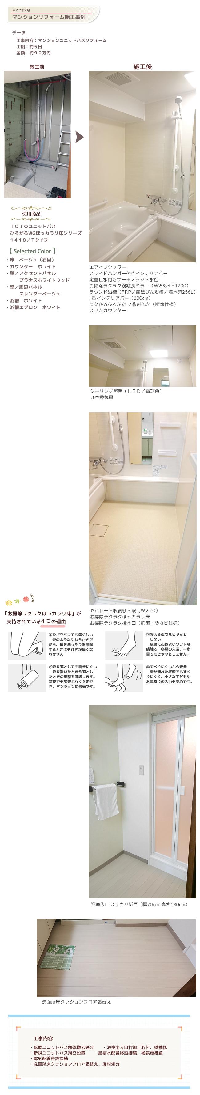 ブログ施工事例-小田急2号棟