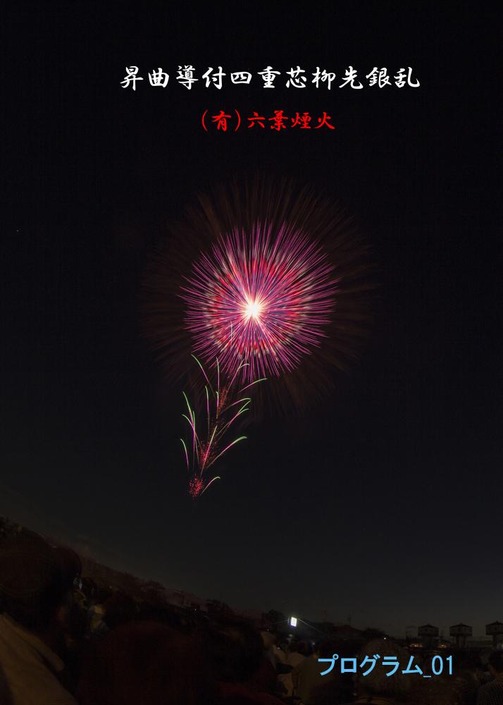 1_土浦_001