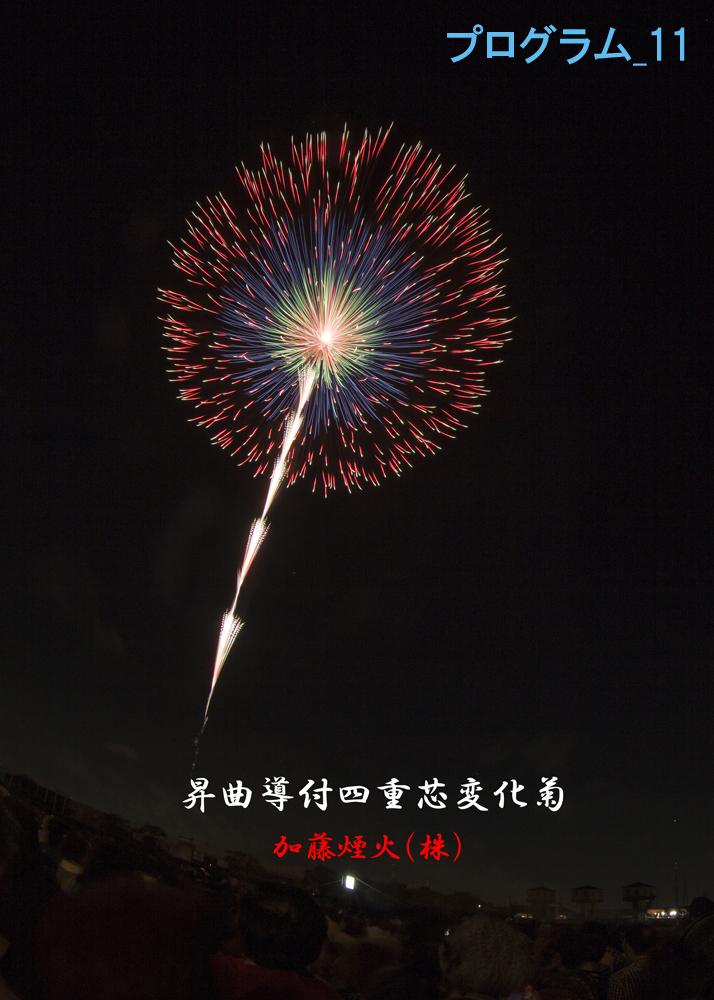 11_土浦_001
