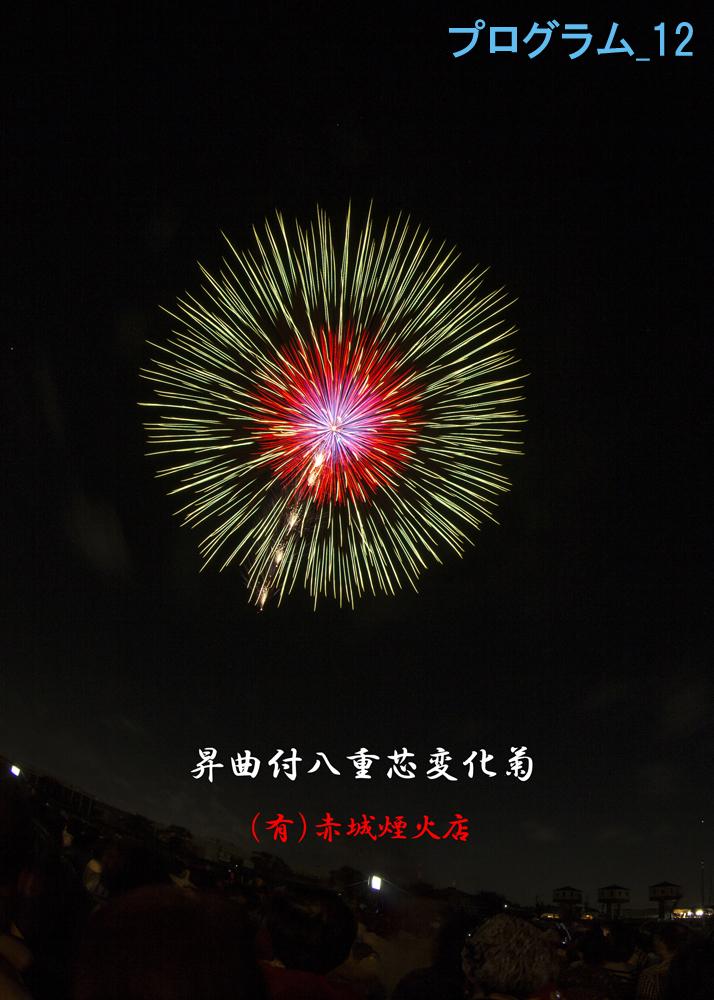 12_土浦_001