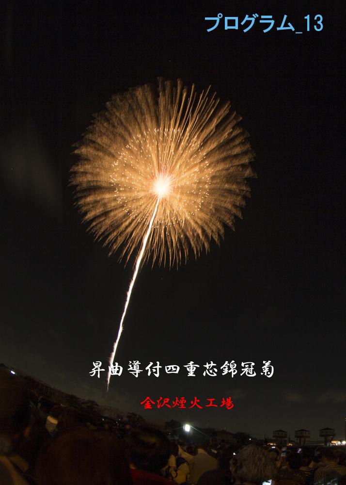 13_土浦_001