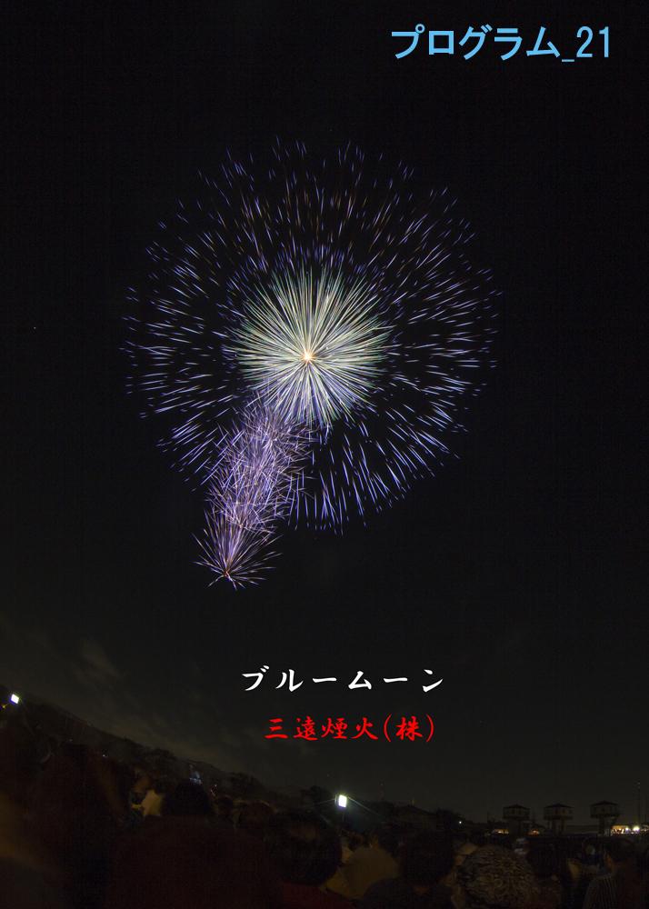 21_土浦_001