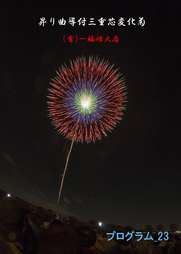23_土浦_001