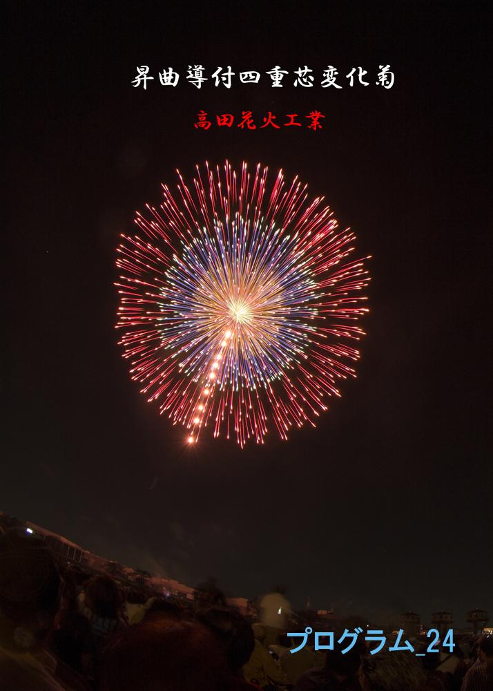 24_土浦_001