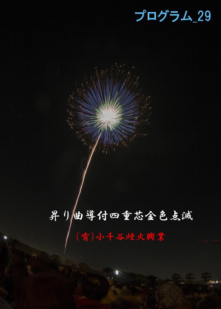 29_土浦_001