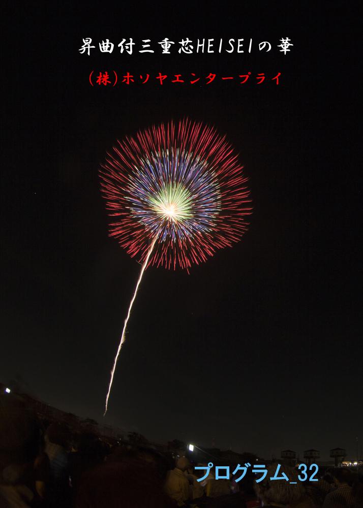 32_土浦_001