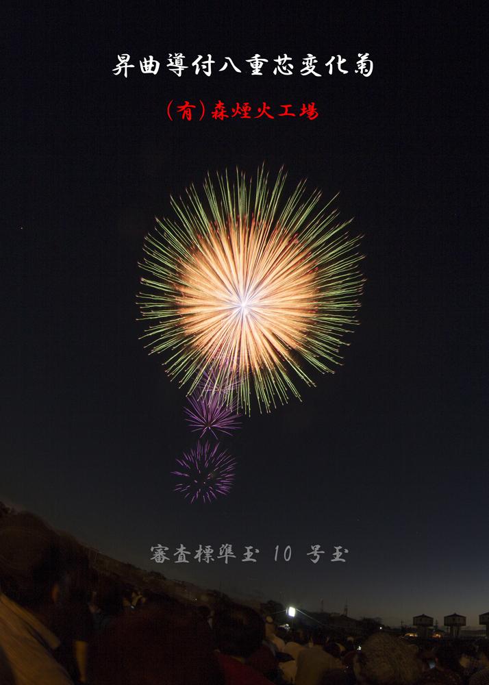 審査_土浦