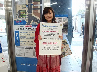 We see the sights at Hakata bus terminal and publicize!