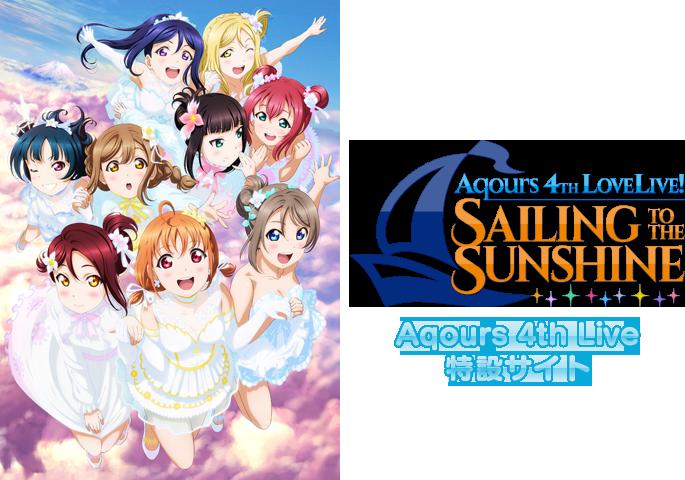 【ラブライブ!速報】『Aqours 4th LoveLive!』11/18(日)のセットリストはこちら!!!