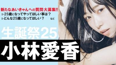 【ラブライブ!】小林愛香生誕祭特番決定!重大発表もあるよ