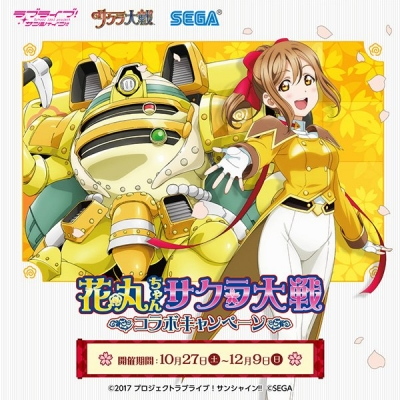 【ラブライブ!】セガより花丸ちゃんがサクラ大戦とコラボ!!