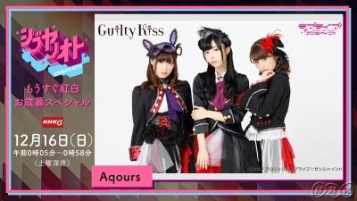 【ラブライブ!】シブヤノオト紅白スペシャルにGuilty Kiss出演決定!
