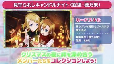 【ラブライブ!】μ'sのぷちぐるクリスマスデート、みんなが喜ぶカプ分けになる