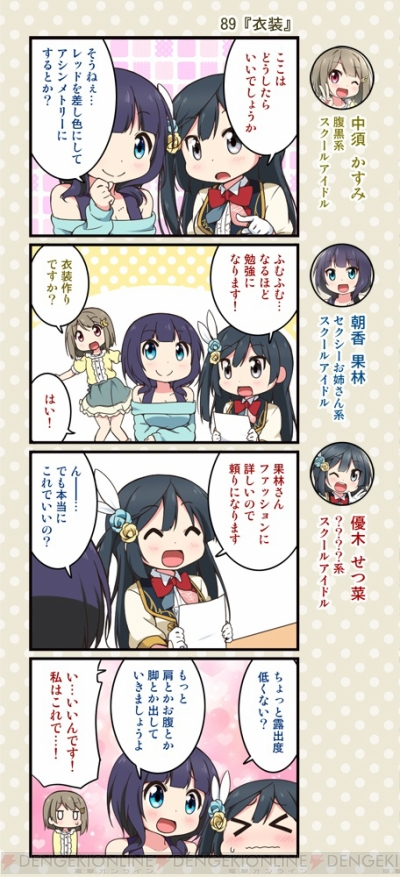 lovelivescst_002_cs1w1_400x_20181106141815de2.jpg