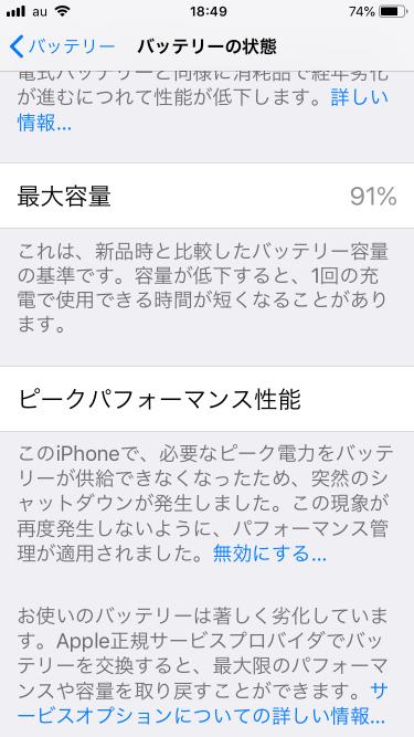 iPhone6 バッテリーの状態