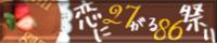 2786企画banner角