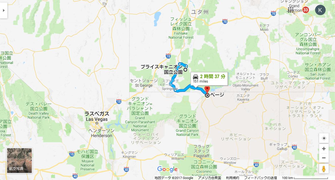 ブライスキャニオン→ペイジ