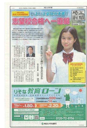 埼玉新聞7月13日