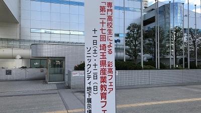 2017埼玉県産業教育フェア (6)